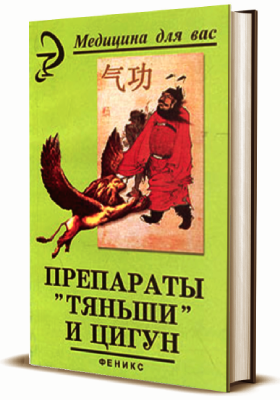 Купить книгу Препараты «Тяньши» И Цигун